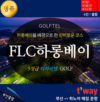 ◐부산-하노이◑ FLC하롱베이CC 5일(54홀)★캐디/카트 포함★