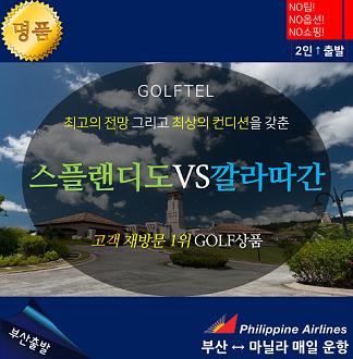 ◐마닐라◑ 스플랜디도+깔라따간CC 4일(81홀)★재 방문 1위★