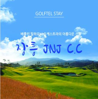 ◐전라◑ 장흥 JNJ C.C 2일(36홀)