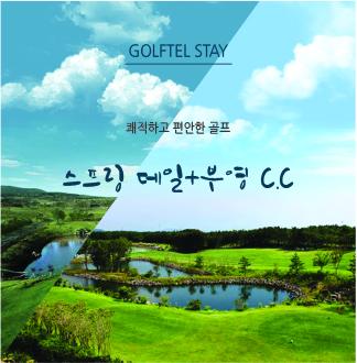 ◐제주◑ 스프링데일+부영 C.C 2일(36홀)